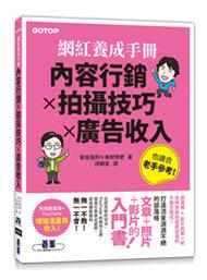 網紅養成手冊|內容行銷x拍攝技巧x廣告收入-cover