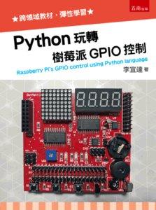 Python 玩轉樹莓派 GPIO 控制 (附光碟) -cover