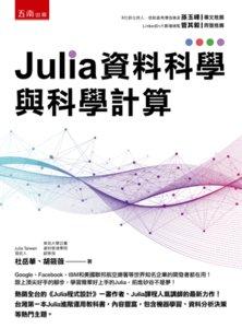 Julia 資料科學與科學計算-cover