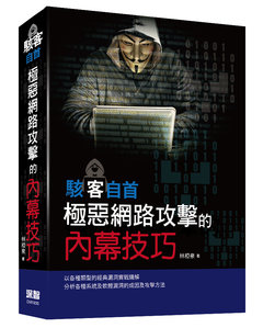 駭客自首:極惡網路攻擊的內幕技巧-cover