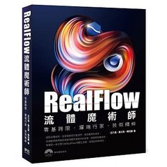 RealFlow 流體魔術師 零基跨限‧躍端行家‧技術精粹-cover
