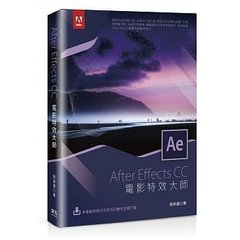 AfterEffects CC 電影特效大師-cover