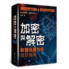 加密與解密:軟體保護技術攻防指南-cover