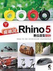 瘋潮 3D - Rhino 5 數位造型設計-cover