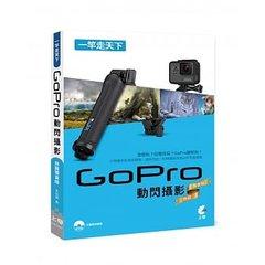 一竿走天下:GoPro 動閃攝影(附光碟)(熱銷獨賣版)-cover