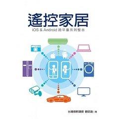 遙控家居 :  iOS & Android 跨平臺系列整合-cover