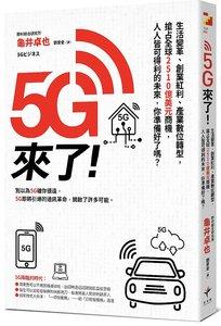 5G 來了!:生活變革、創業紅利、產業數位轉型,搶占全球2510億美元商機,人人皆可得利的未來,你準備好了嗎?-cover