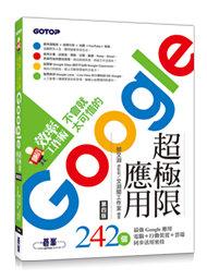翻倍效率工作術 -- 不會就太可惜的 Google 超極限應用, 4/e-cover
