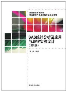 SAS 統計分析及應用與 JMP 實驗設計, 2/e-cover