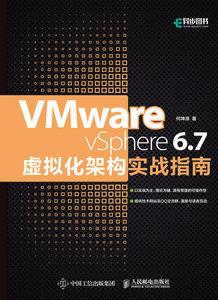 VMware vSphere 6.7 虛擬化架構實戰指南-cover