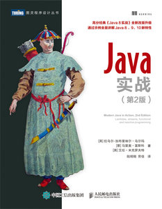 Java 實戰, 2/e (Modern Java in Action: Lambda, streams, functional and reactive programming, 2/e)-cover