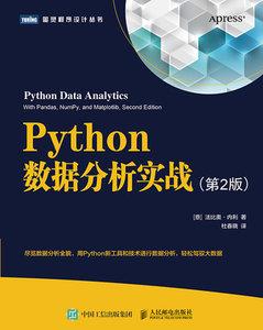 Python數據分析實戰 第2版-cover