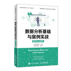 數據分析基礎與案例實戰(基於Excel軟件)-cover