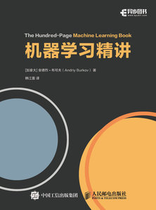 機器學習精講 (全彩印刷)(The Hundred-Page Machine Learning Book)-cover
