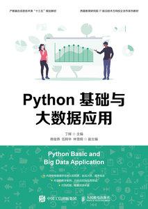 Python基礎與大數據應用-cover