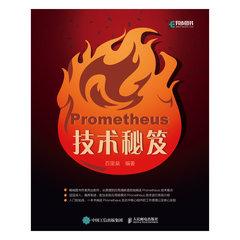 Prometheus技術秘笈-cover