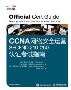 CCNA 網絡安全運營 SECFND 210-250認證考試指南-cover