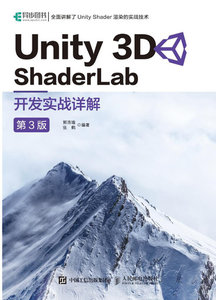 Unity 3D ShaderLab 開發實戰詳解, 3/e-cover