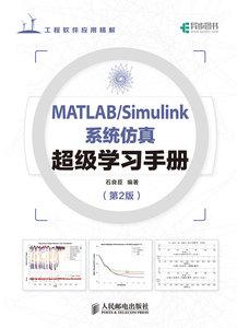 MATLAB/Simulink 系統模擬超級學習手冊, 2/e-cover