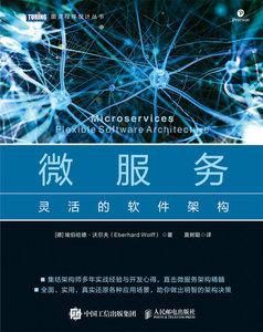 微服務 靈活的軟件架構-cover