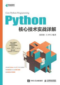 Python核心技術實戰詳解-cover