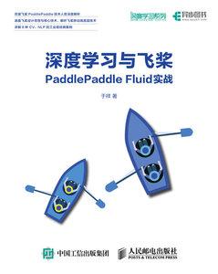 深度學習與飛槳PaddlePaddle Fluid實戰-cover