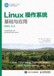 Linux操作系統基礎與應用(RHEL 6.9)