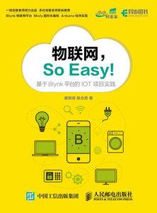 物聯網 So Easy -- 基於 Blynk 平臺的 IOT 項目實踐-cover