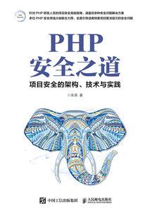 PHP 安全之道 項目安全的架構、技術與實踐-cover
