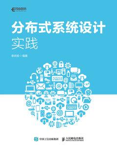 分佈式系統設計實踐-cover
