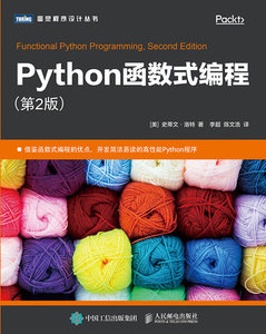 Python 函數式編程, 2/e (Functional Python Programming: Discover the power of functional programming, generator functions, lazy evaluation, the built-in itertools library, and monads, 2/e)-cover