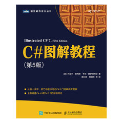 C# 圖解教程, 5/e (Illustrated C# 7: The C# Language Presented Clearly, Concisely, and Visually, 5/e)-cover