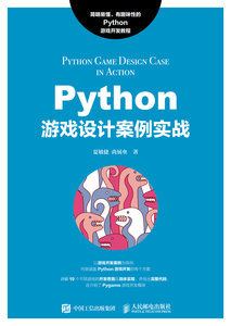 Python 游戲設計案例實戰-cover