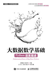 大數據數學基礎 (Python語言描述)-cover