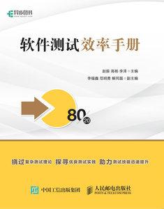 軟件測試效率手冊-cover