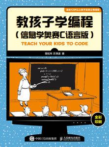 教孩子學編程 信息學奧賽C語言版-cover