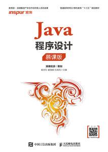 Java程序設計(慕課版)-cover