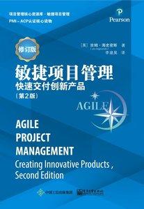 敏捷項目管理(第2版)(修訂版):快速交付創新產品-cover