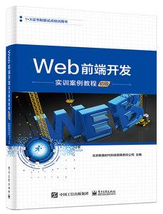 Web前端開發實訓案例教程(初級)-cover