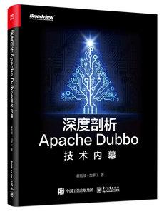 深度剖析 ApacheDubbo 核心技術內幕-cover