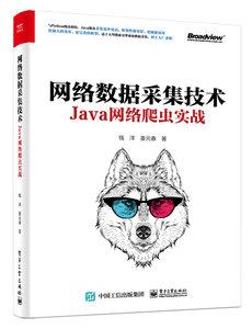 網絡數據採集技術 — Java 網絡爬蟲實戰-cover