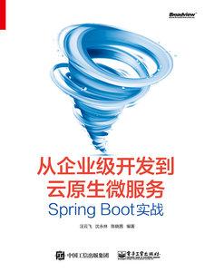 從企業級開發到雲原生微服務 : SpringBoot 實戰-cover
