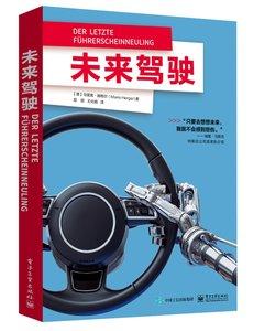 未來駕駛-cover