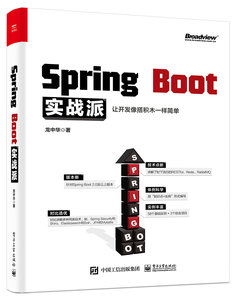 Spring Boot 實戰派-cover