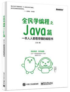 全民學編程之Java篇——一本人人都看得懂的編程書-cover