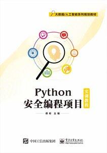 Python安全編程項目實訓教程-cover