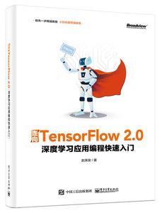走向 TensorFlow2.0:深度學習應用編程快速入門-cover