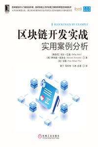 區塊鏈開發實戰:實用案例分析-cover