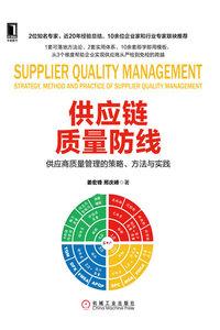 供應鏈質量防線:供應商質量管理的策略、方法與實踐