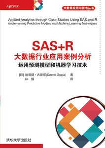 SAS+R大數據行業應用案例分析 運用預測模型和機器學習技術-cover